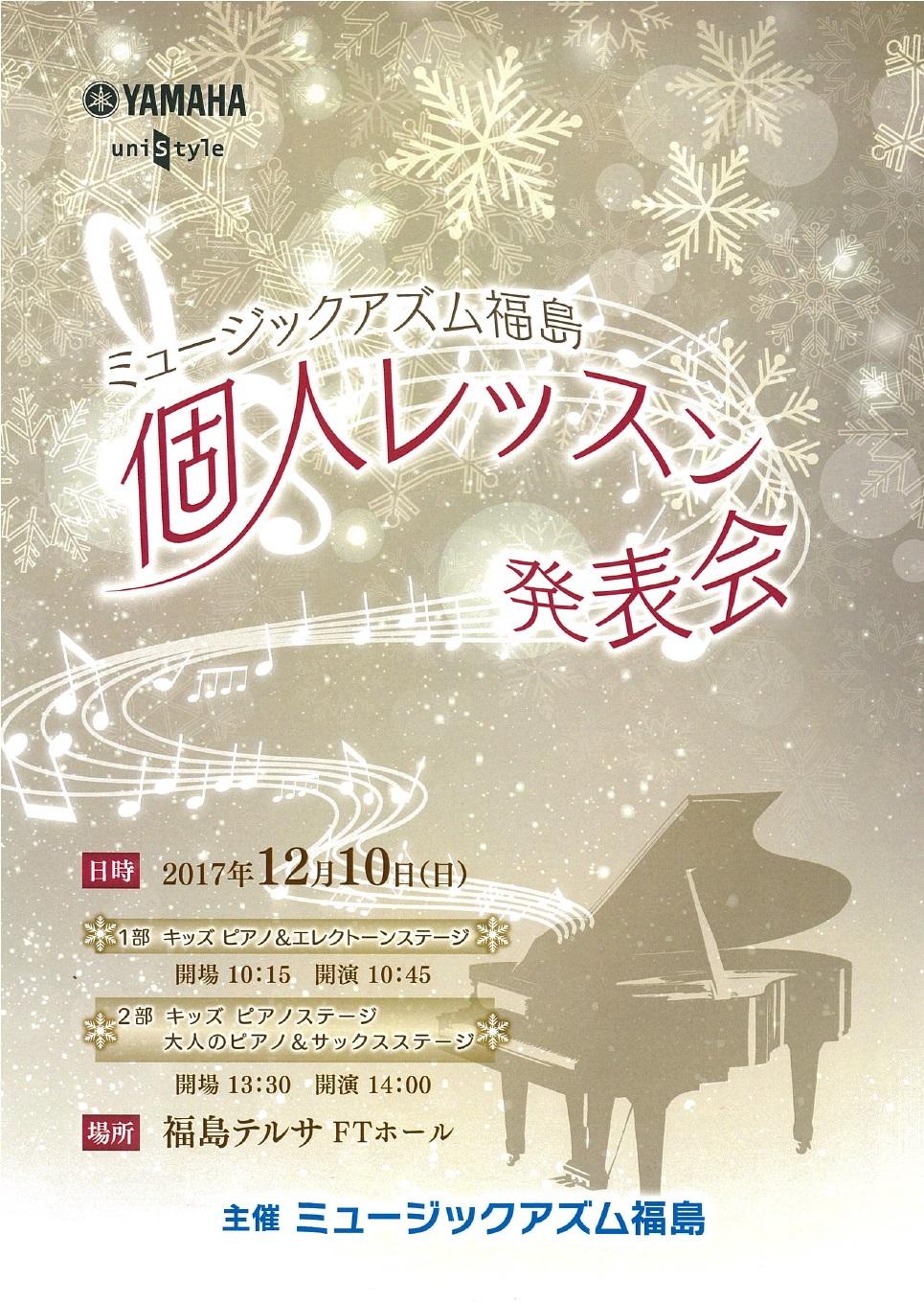 福島発表会2017