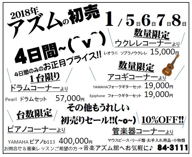 長井初売り2018