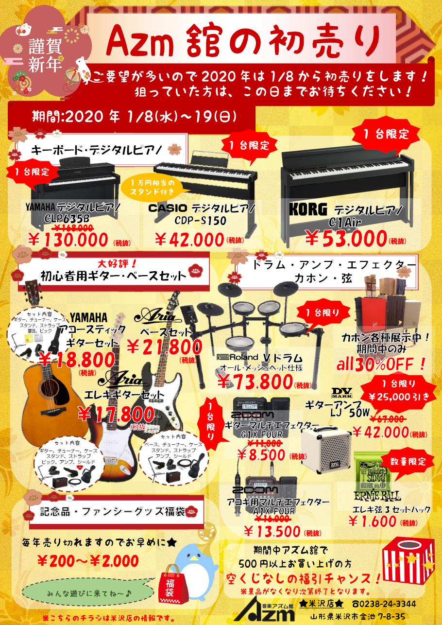 初売り米沢2020-2