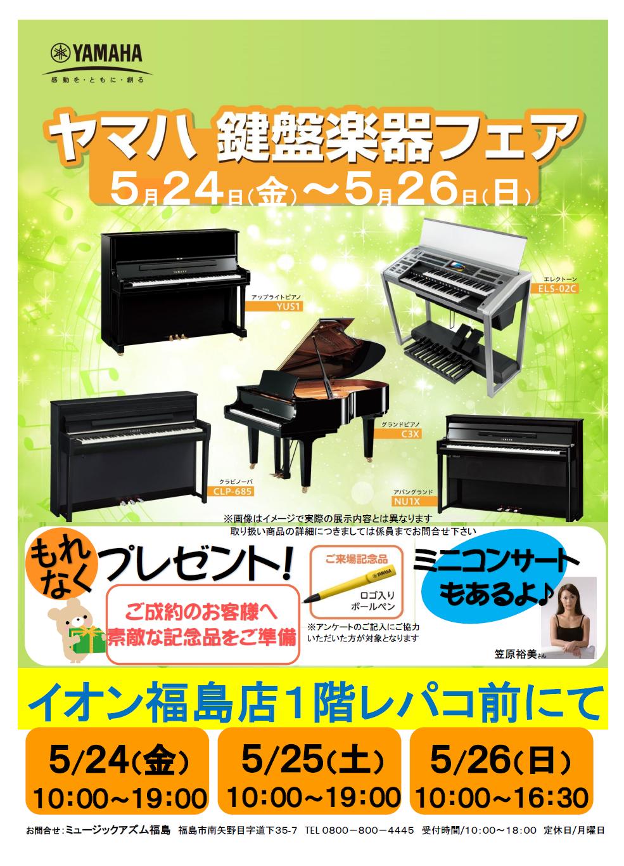 鍵盤フェア福島20190524