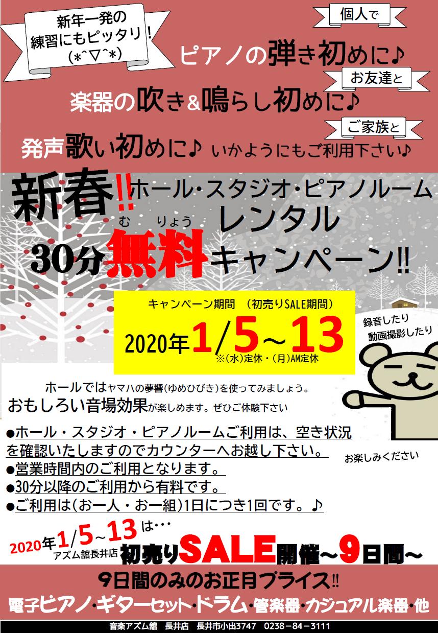 初売り長2020-1