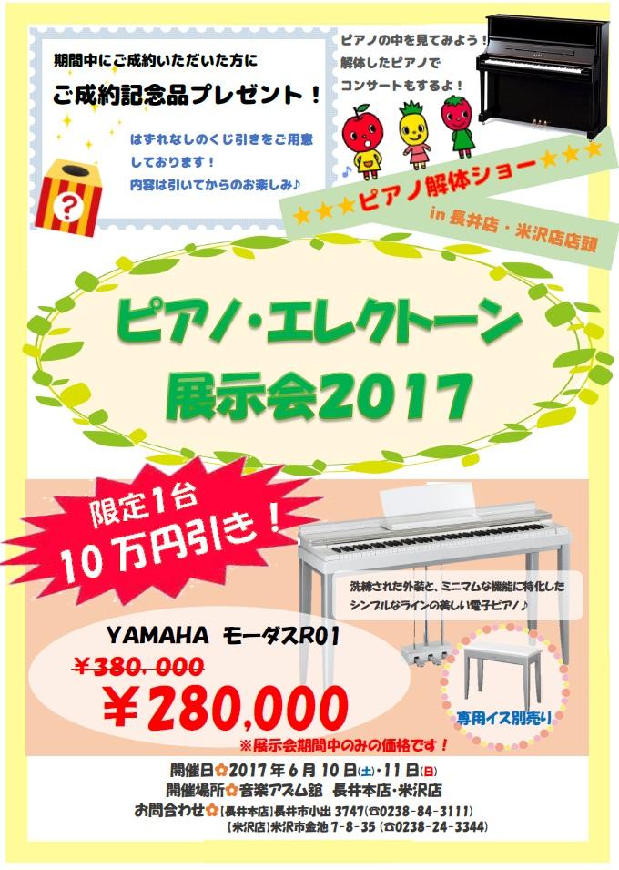 鍵盤展示会2017表