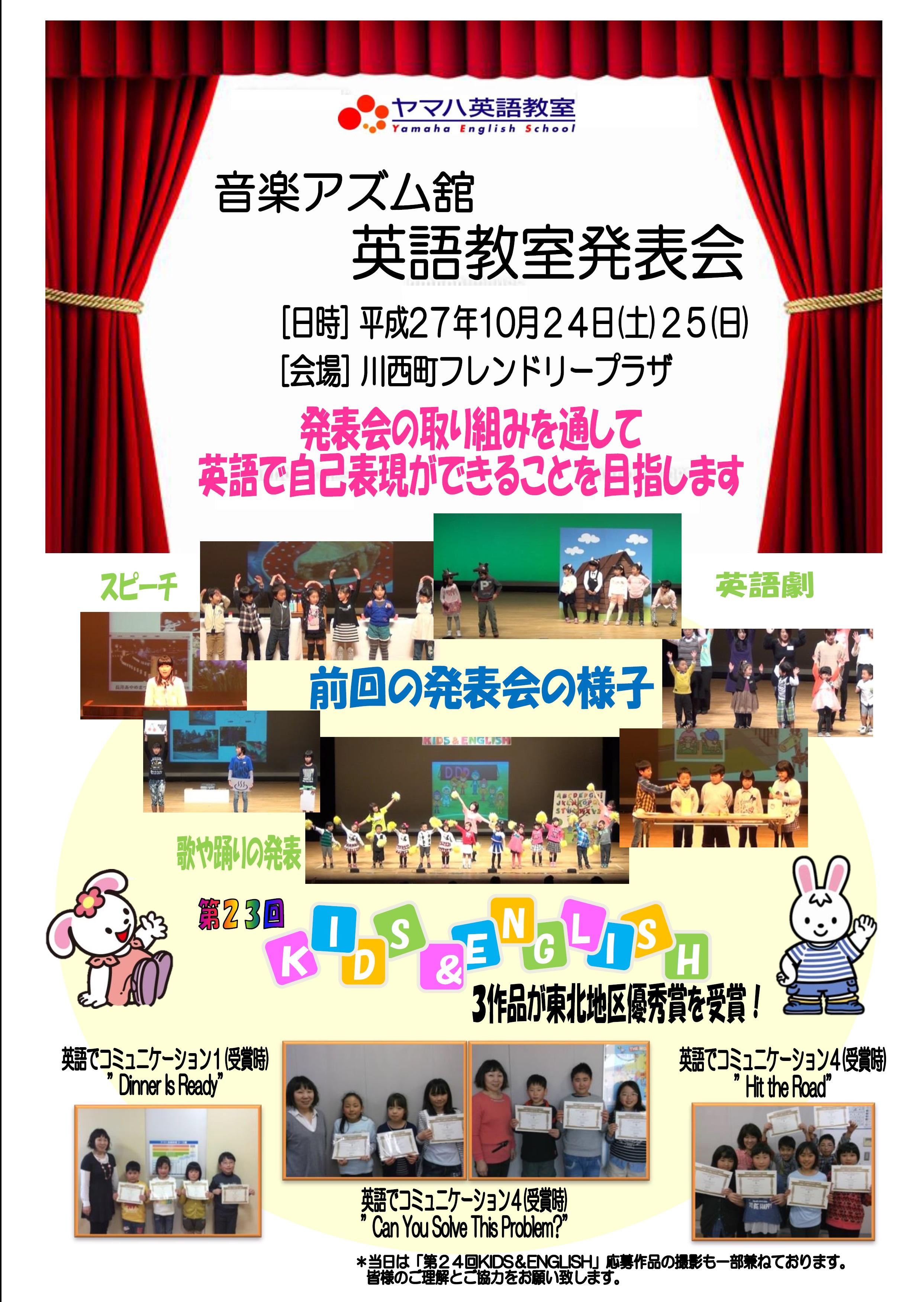 英語発表会2015