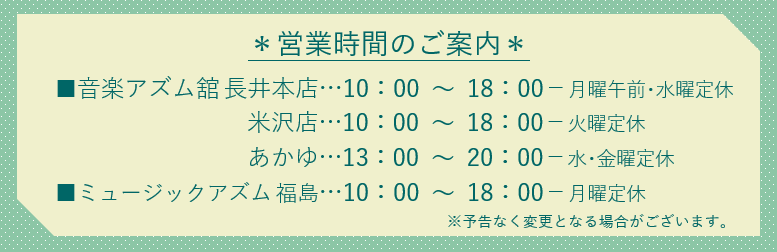 営業時間案内バナー2020-09-26