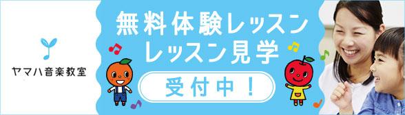 2019年夏・秋用音楽教室