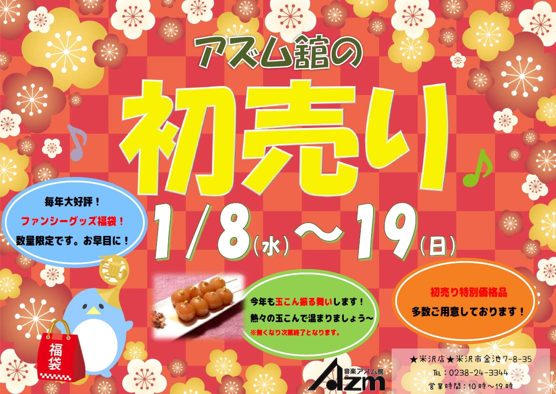 初売り米沢2020-1