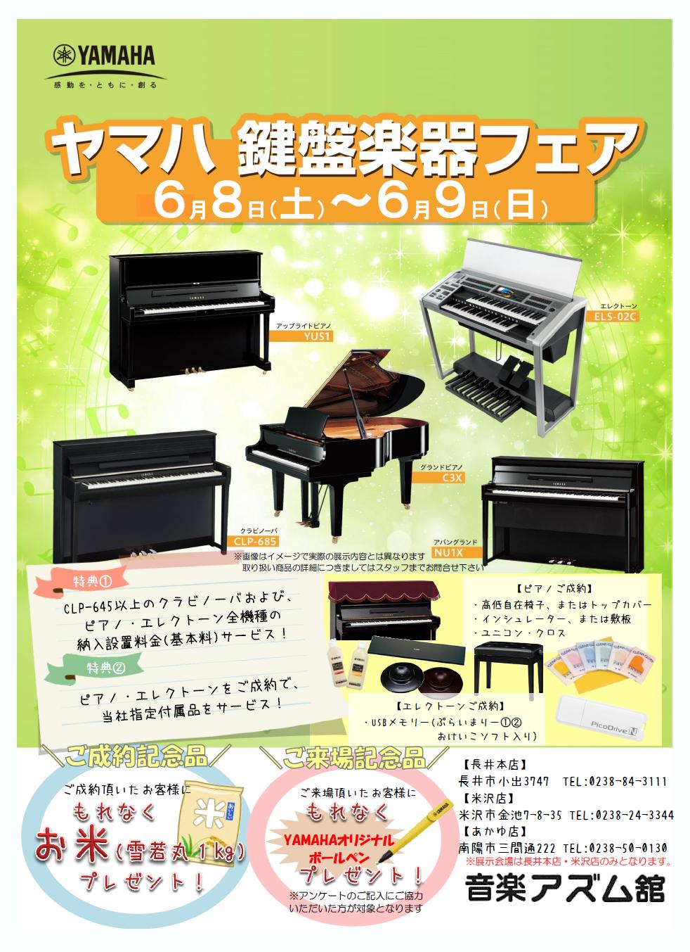 鍵盤フェア長井米沢20190608