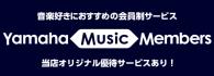 ヤマハミュージックメンバーズ2