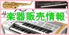 楽器販売バナー-crop