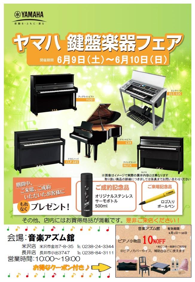 鍵盤楽器フェア長米