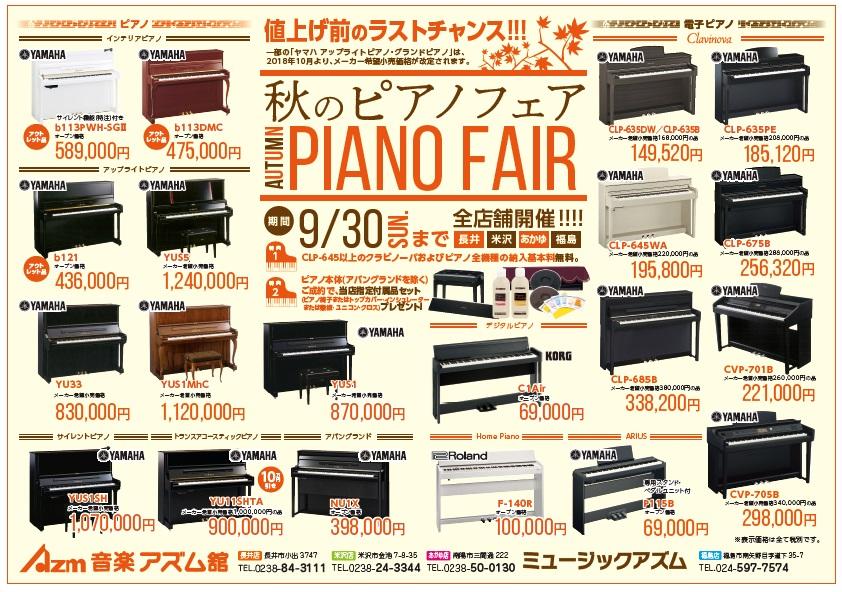pianofair